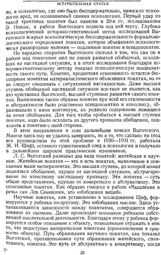 PDF. Том 1. Вопросы теории и истории психологии. Выготский Л. С. Страница 32. Читать онлайн