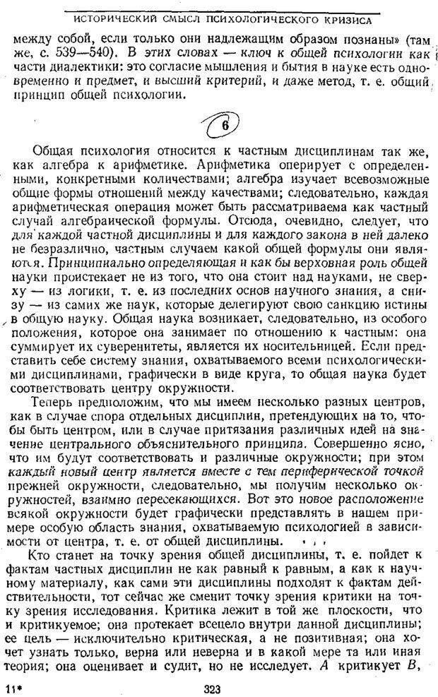 PDF. Том 1. Вопросы теории и истории психологии. Выготский Л. С. Страница 320. Читать онлайн