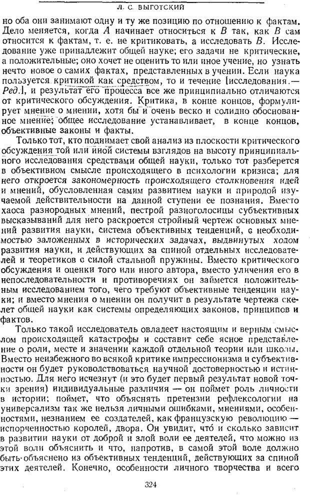 PDF. Том 1. Вопросы теории и истории психологии. Выготский Л. С. Страница 321. Читать онлайн