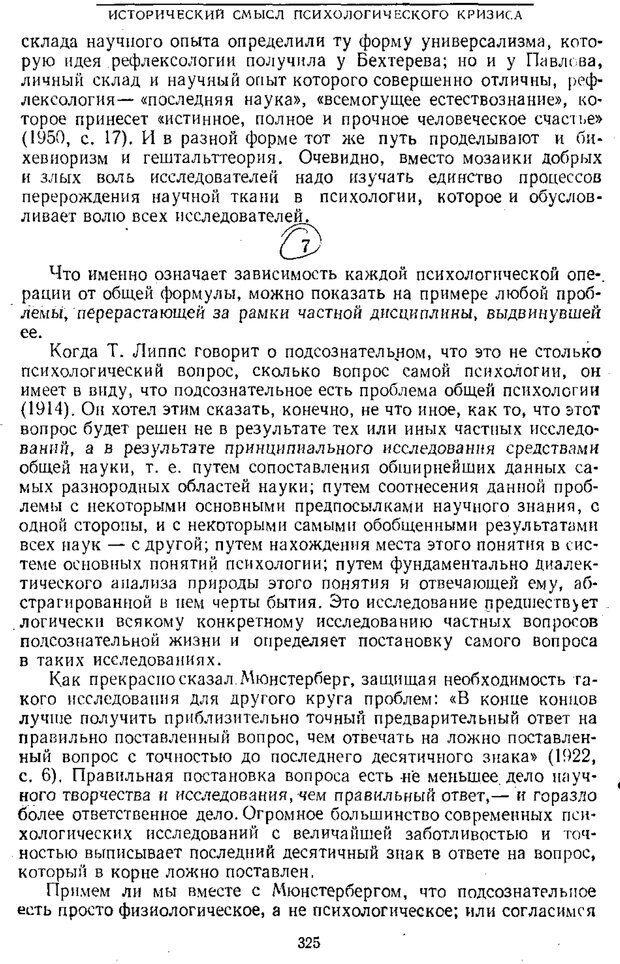 PDF. Том 1. Вопросы теории и истории психологии. Выготский Л. С. Страница 322. Читать онлайн