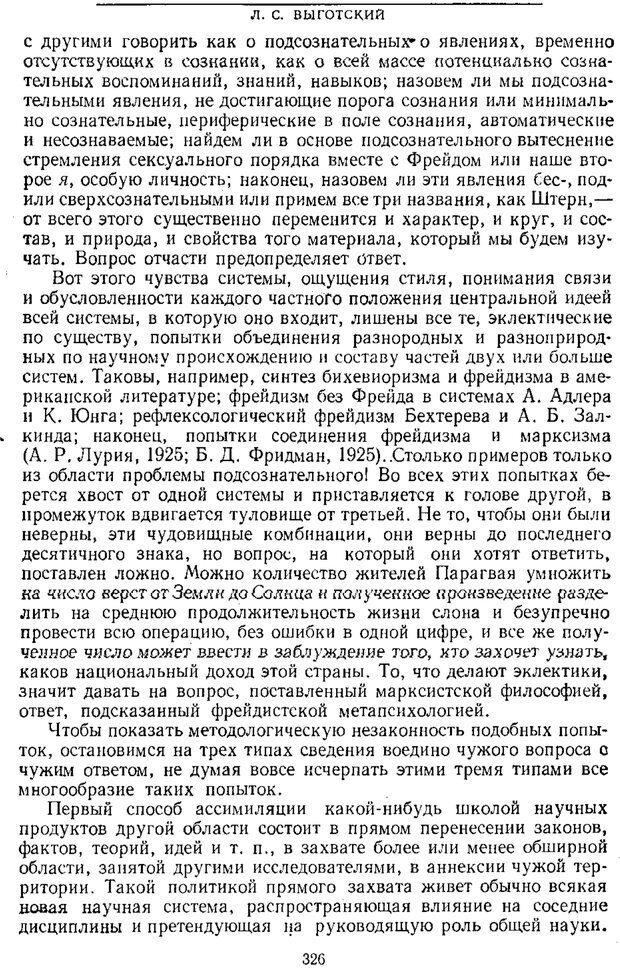 PDF. Том 1. Вопросы теории и истории психологии. Выготский Л. С. Страница 323. Читать онлайн