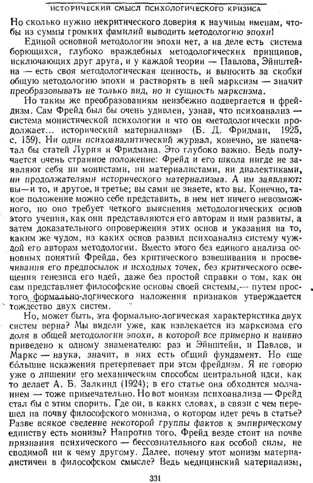 PDF. Том 1. Вопросы теории и истории психологии. Выготский Л. С. Страница 328. Читать онлайн