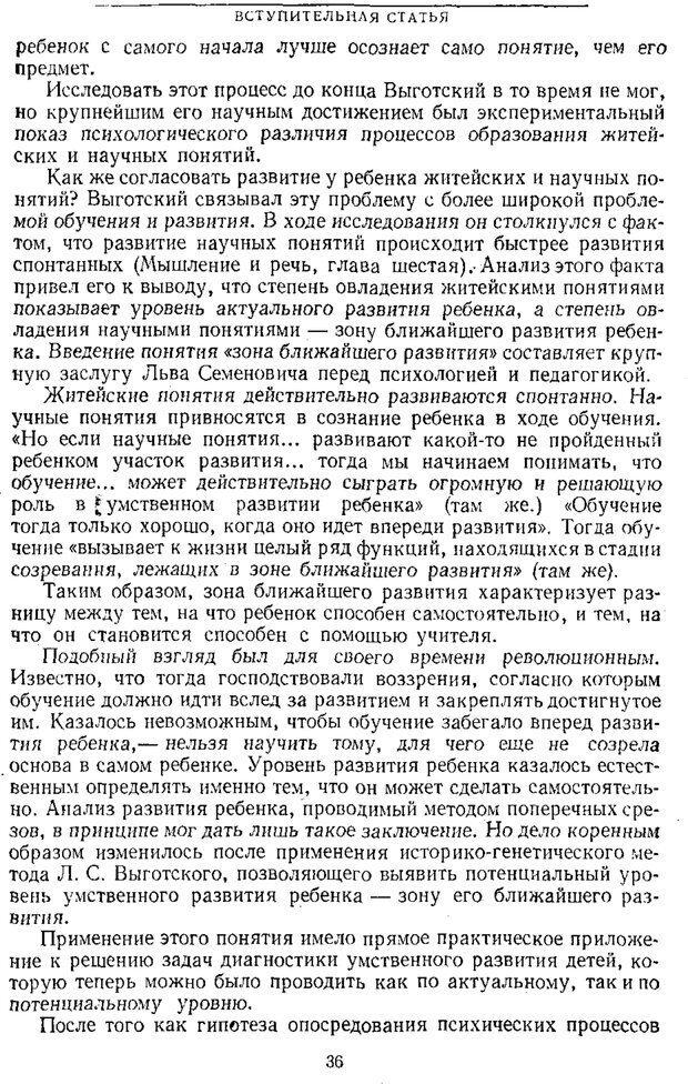 PDF. Том 1. Вопросы теории и истории психологии. Выготский Л. С. Страница 33. Читать онлайн