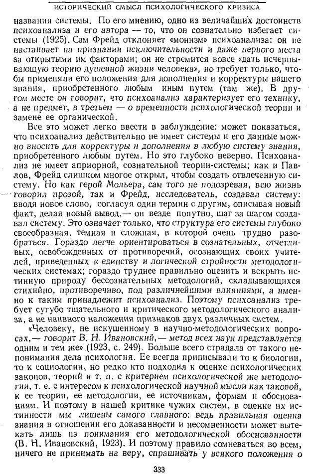 PDF. Том 1. Вопросы теории и истории психологии. Выготский Л. С. Страница 330. Читать онлайн