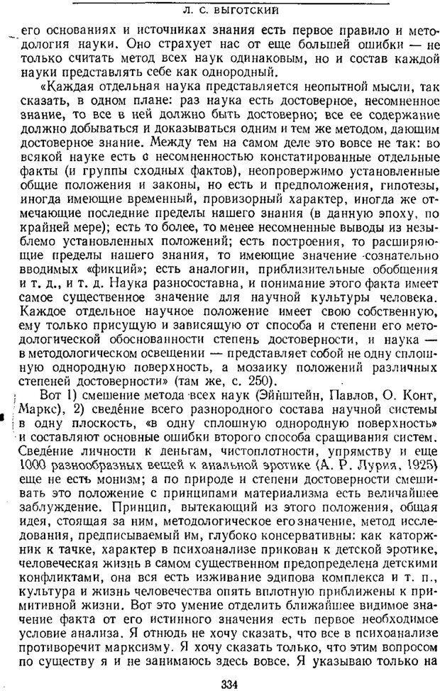 PDF. Том 1. Вопросы теории и истории психологии. Выготский Л. С. Страница 331. Читать онлайн