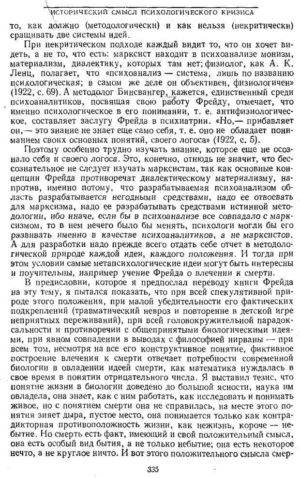 PDF. Том 1. Вопросы теории и истории психологии. Выготский Л. С. Страница 332. Читать онлайн