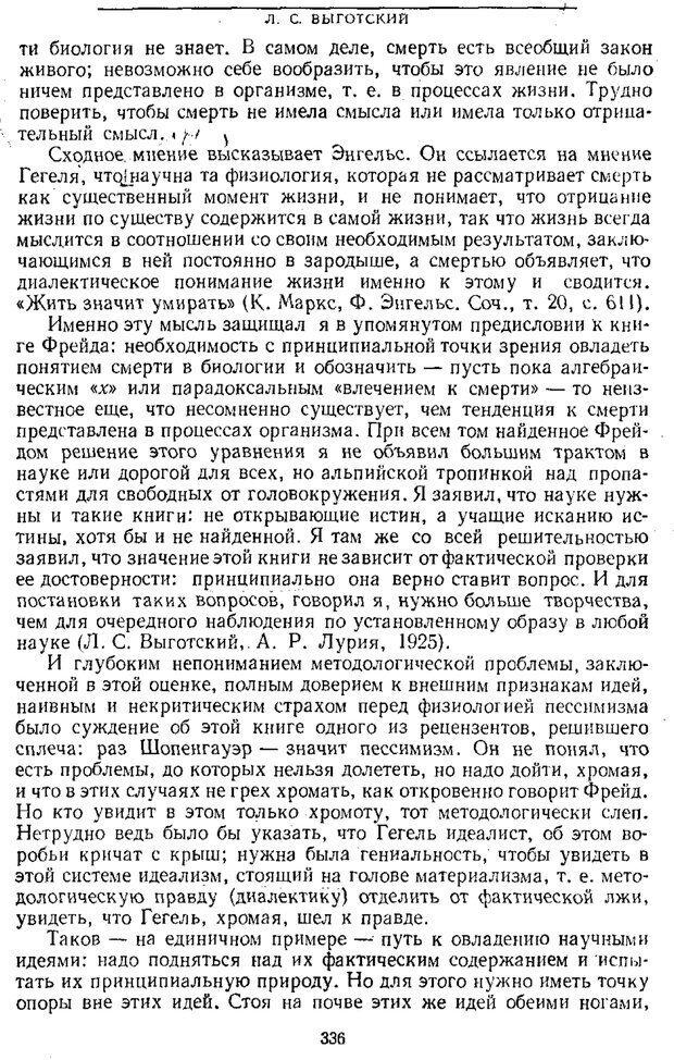 PDF. Том 1. Вопросы теории и истории психологии. Выготский Л. С. Страница 333. Читать онлайн