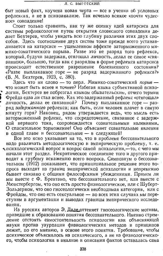 PDF. Том 1. Вопросы теории и истории психологии. Выготский Л. С. Страница 335. Читать онлайн
