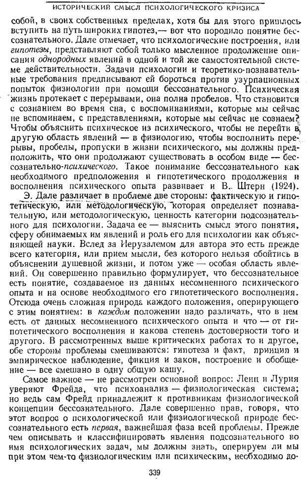 PDF. Том 1. Вопросы теории и истории психологии. Выготский Л. С. Страница 336. Читать онлайн