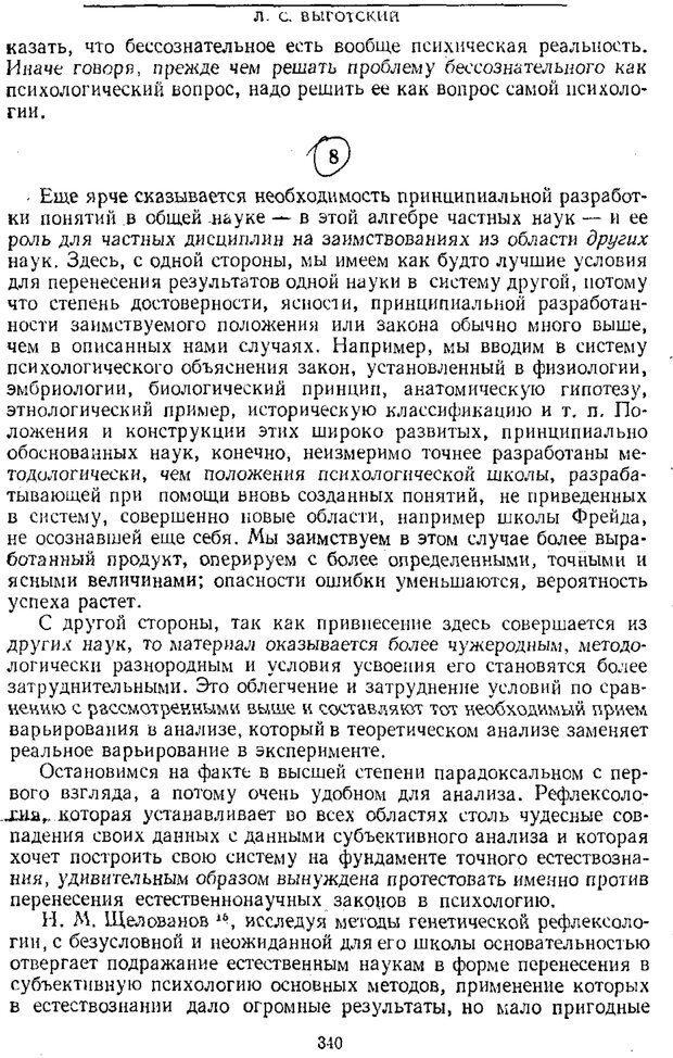 PDF. Том 1. Вопросы теории и истории психологии. Выготский Л. С. Страница 337. Читать онлайн
