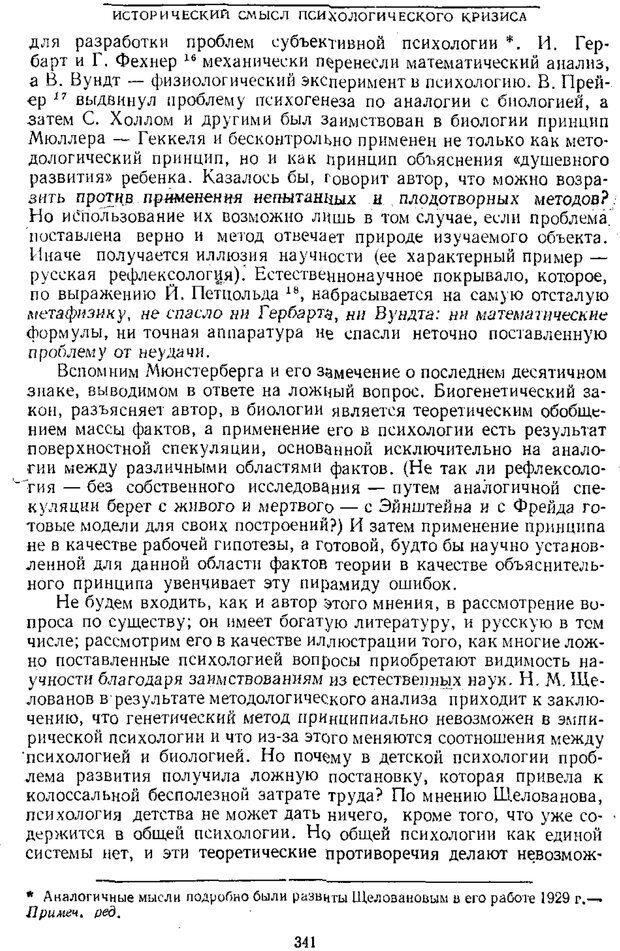 PDF. Том 1. Вопросы теории и истории психологии. Выготский Л. С. Страница 338. Читать онлайн