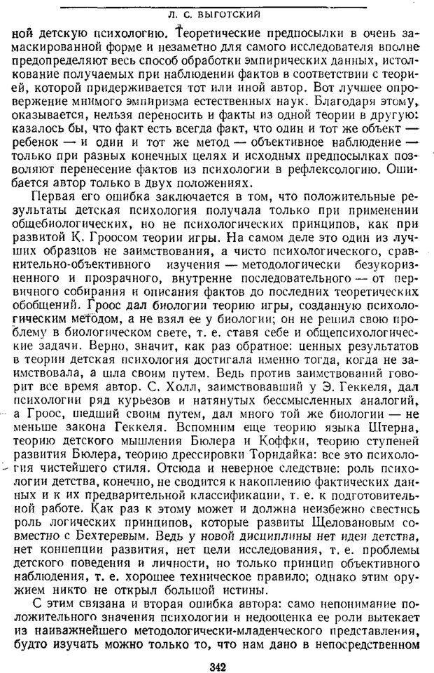 PDF. Том 1. Вопросы теории и истории психологии. Выготский Л. С. Страница 339. Читать онлайн