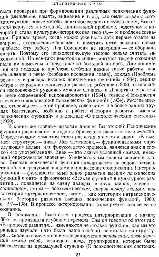 PDF. Том 1. Вопросы теории и истории психологии. Выготский Л. С. Страница 34. Читать онлайн