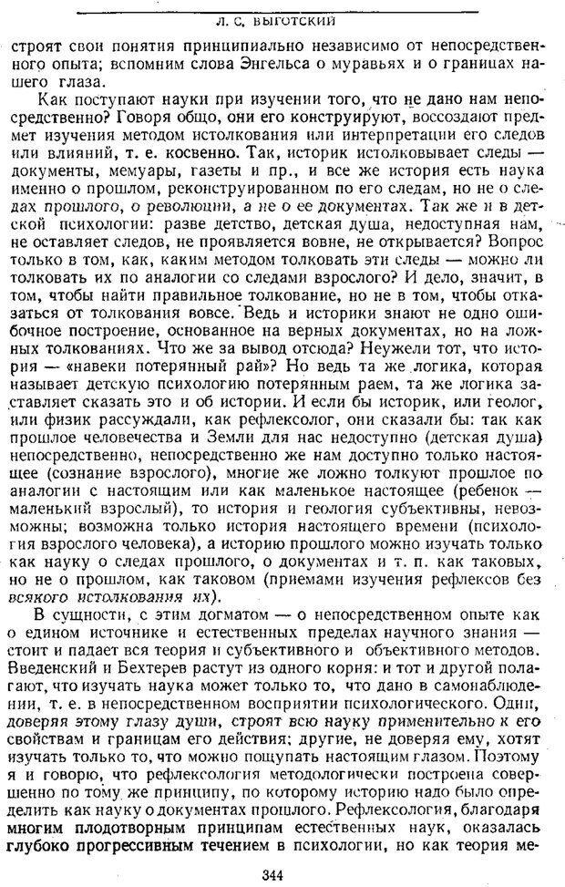 PDF. Том 1. Вопросы теории и истории психологии. Выготский Л. С. Страница 341. Читать онлайн