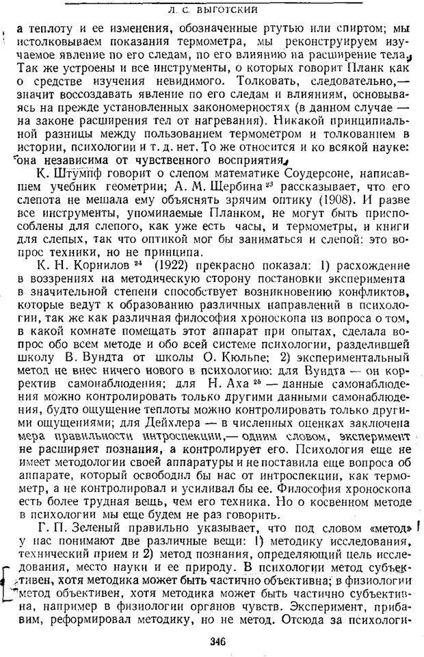 PDF. Том 1. Вопросы теории и истории психологии. Выготский Л. С. Страница 343. Читать онлайн