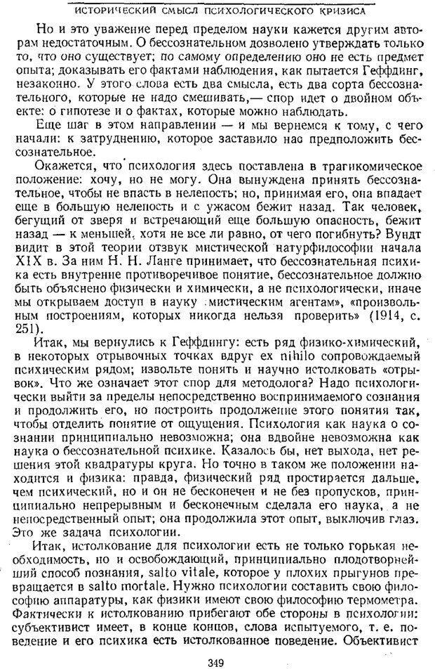 PDF. Том 1. Вопросы теории и истории психологии. Выготский Л. С. Страница 346. Читать онлайн