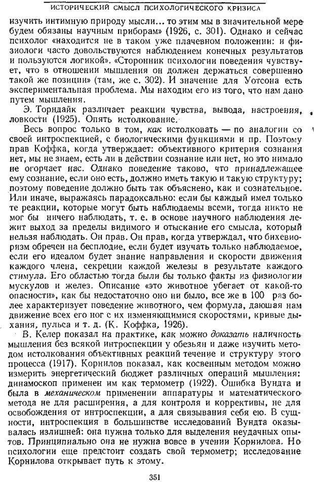 PDF. Том 1. Вопросы теории и истории психологии. Выготский Л. С. Страница 348. Читать онлайн