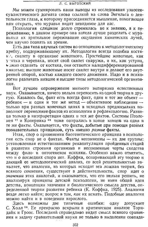 PDF. Том 1. Вопросы теории и истории психологии. Выготский Л. С. Страница 349. Читать онлайн