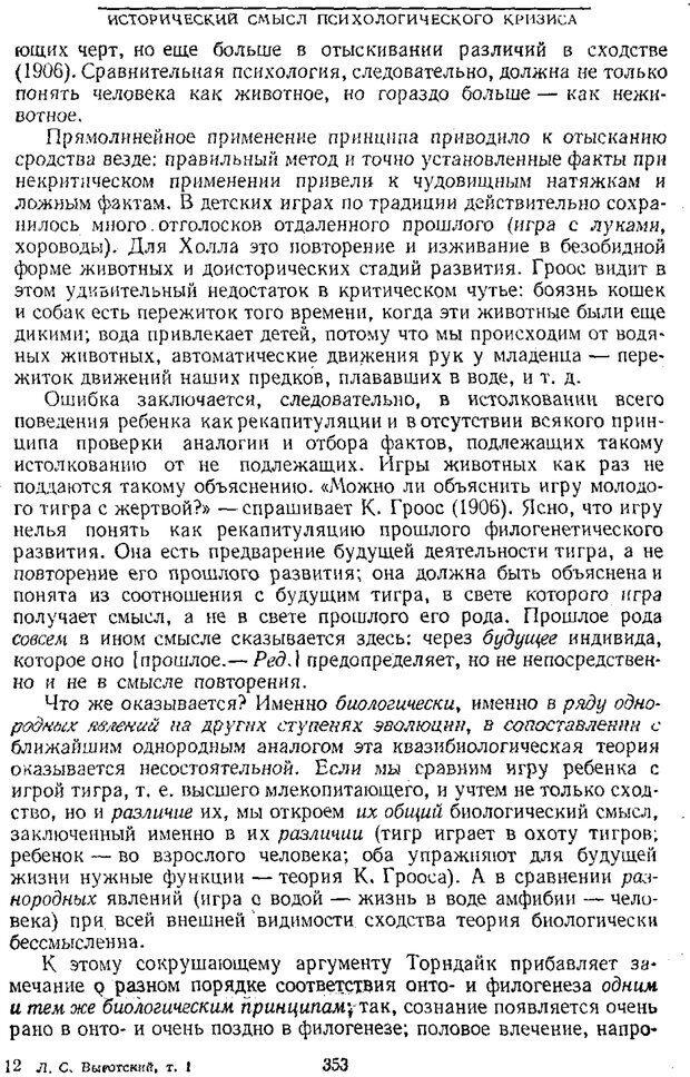 PDF. Том 1. Вопросы теории и истории психологии. Выготский Л. С. Страница 350. Читать онлайн