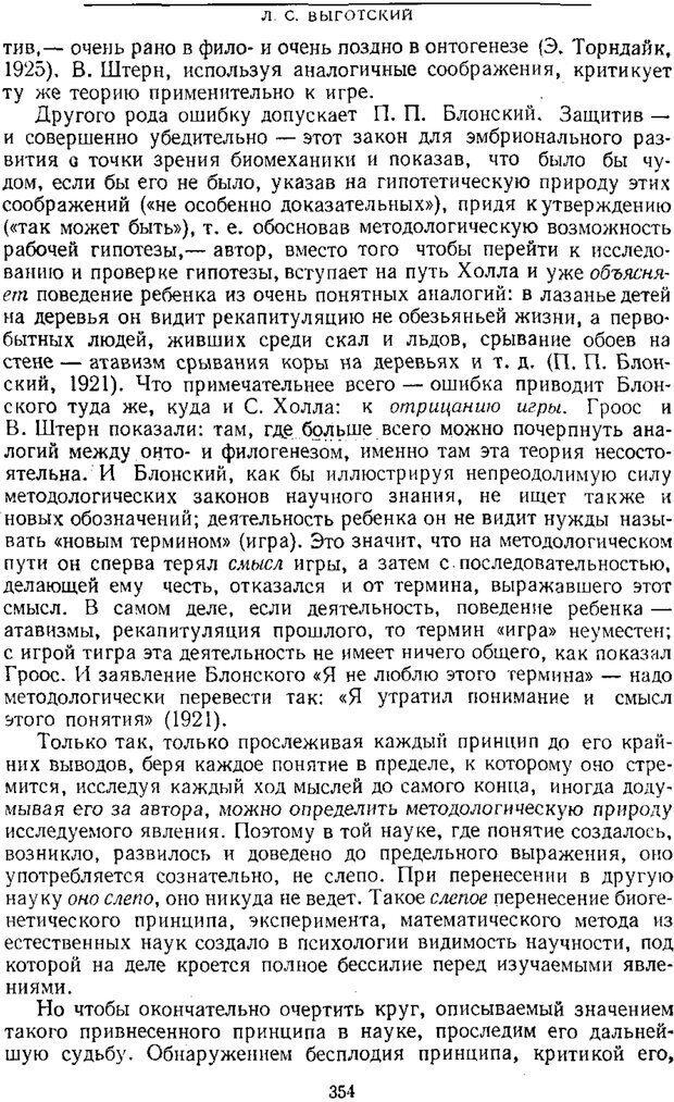 PDF. Том 1. Вопросы теории и истории психологии. Выготский Л. С. Страница 351. Читать онлайн
