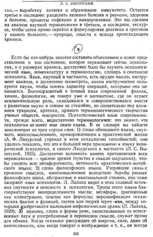 PDF. Том 1. Вопросы теории и истории психологии. Выготский Л. С. Страница 353. Читать онлайн