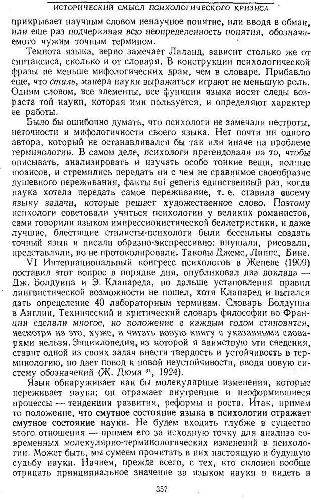 PDF. Том 1. Вопросы теории и истории психологии. Выготский Л. С. Страница 354. Читать онлайн