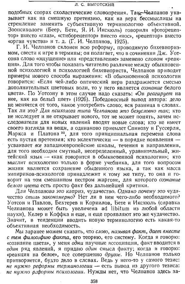 PDF. Том 1. Вопросы теории и истории психологии. Выготский Л. С. Страница 355. Читать онлайн