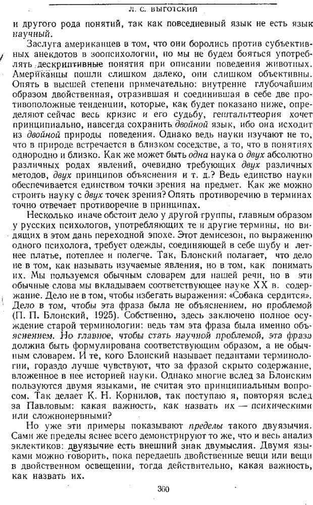PDF. Том 1. Вопросы теории и истории психологии. Выготский Л. С. Страница 357. Читать онлайн