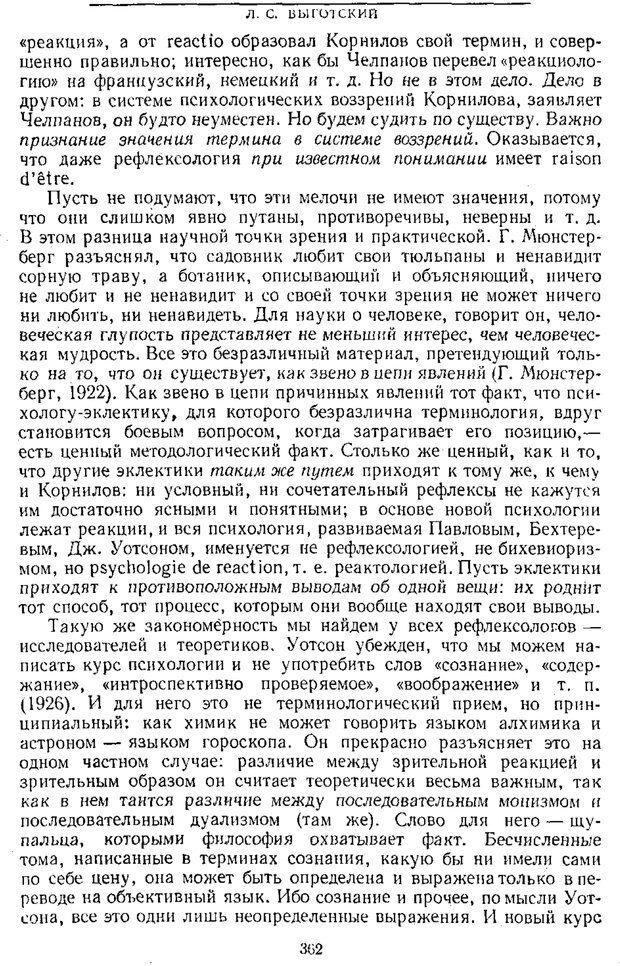 PDF. Том 1. Вопросы теории и истории психологии. Выготский Л. С. Страница 359. Читать онлайн