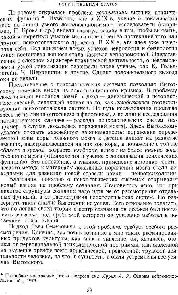 PDF. Том 1. Вопросы теории и истории психологии. Выготский Л. С. Страница 36. Читать онлайн