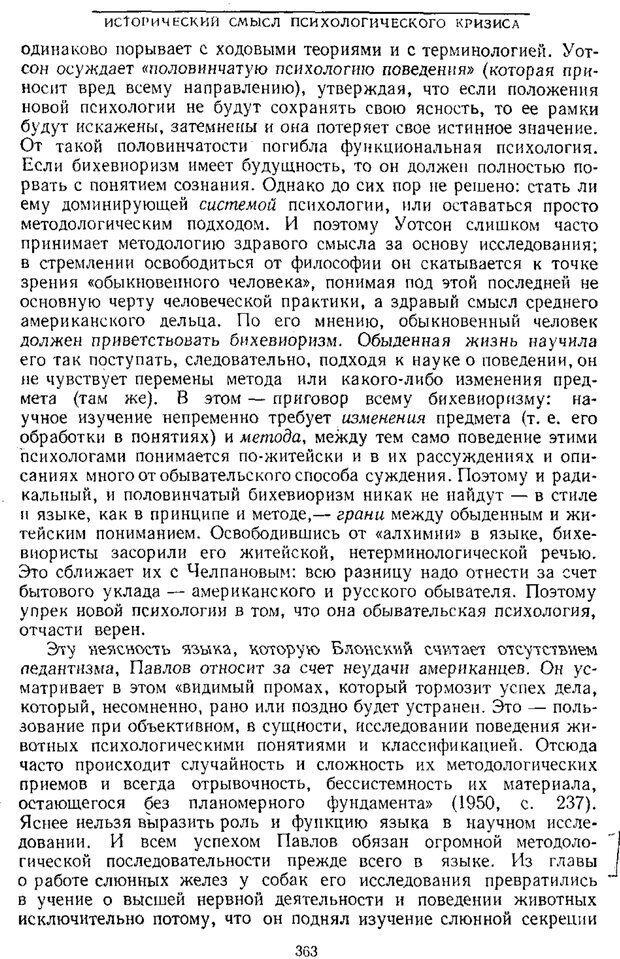 PDF. Том 1. Вопросы теории и истории психологии. Выготский Л. С. Страница 360. Читать онлайн