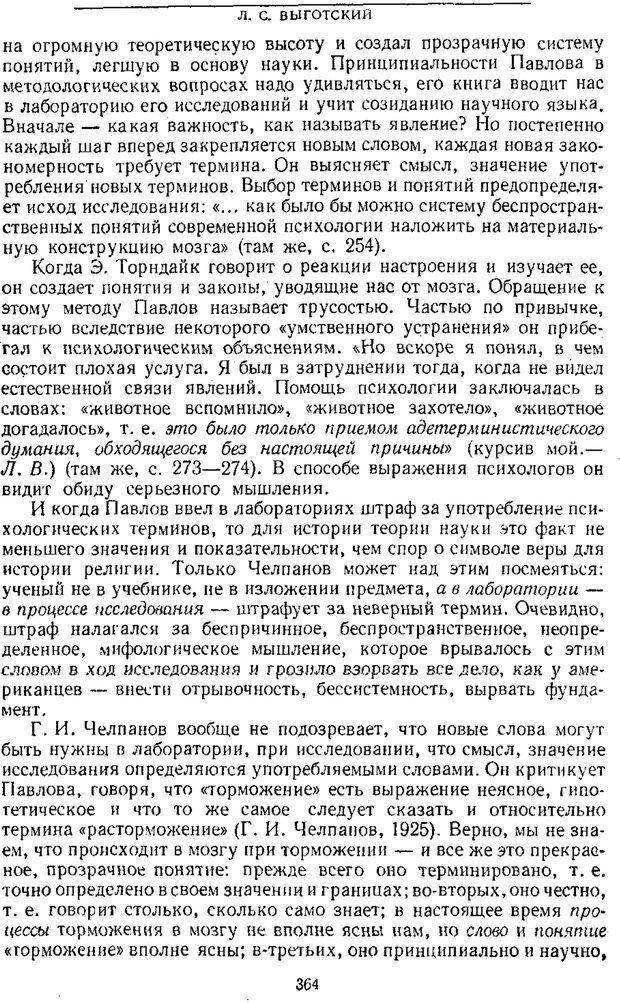 PDF. Том 1. Вопросы теории и истории психологии. Выготский Л. С. Страница 361. Читать онлайн