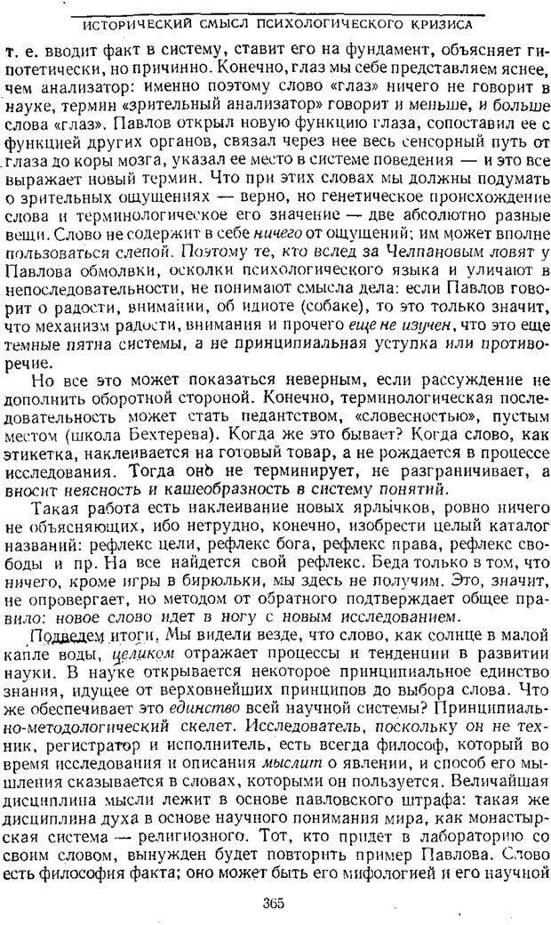 PDF. Том 1. Вопросы теории и истории психологии. Выготский Л. С. Страница 362. Читать онлайн