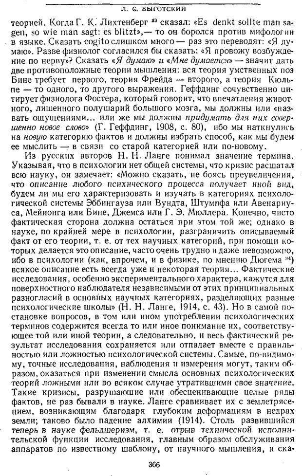 PDF. Том 1. Вопросы теории и истории психологии. Выготский Л. С. Страница 363. Читать онлайн