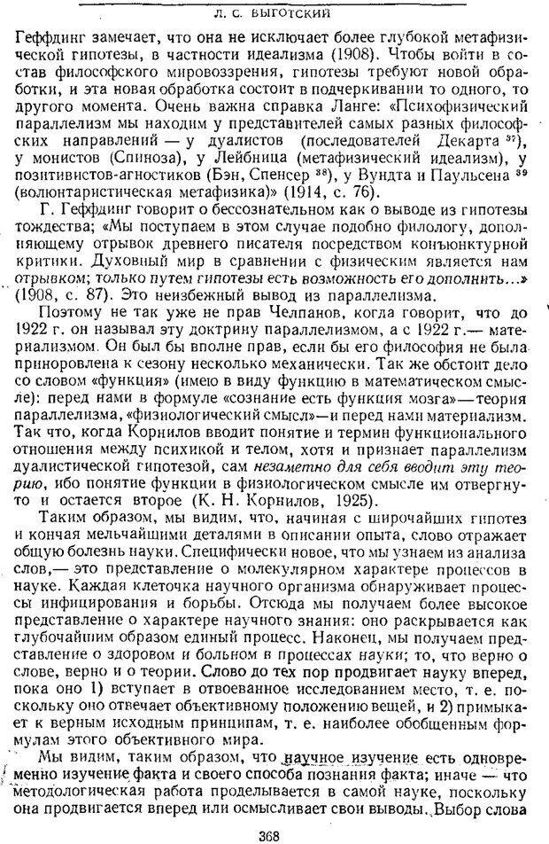 PDF. Том 1. Вопросы теории и истории психологии. Выготский Л. С. Страница 365. Читать онлайн