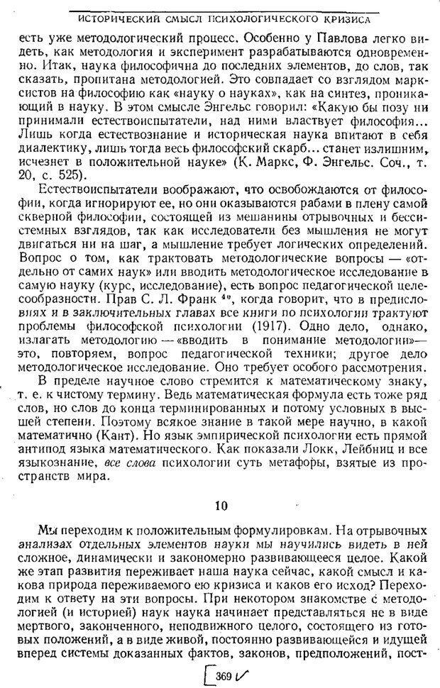 PDF. Том 1. Вопросы теории и истории психологии. Выготский Л. С. Страница 366. Читать онлайн