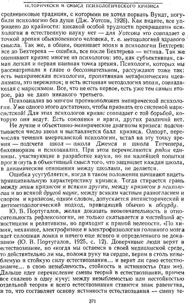 PDF. Том 1. Вопросы теории и истории психологии. Выготский Л. С. Страница 368. Читать онлайн