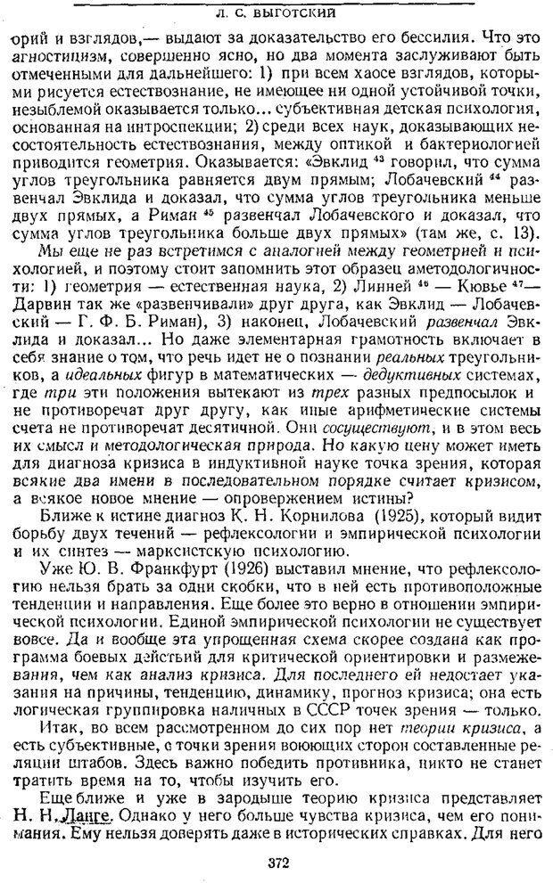 PDF. Том 1. Вопросы теории и истории психологии. Выготский Л. С. Страница 369. Читать онлайн