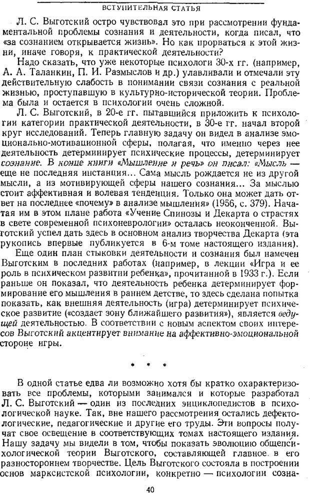 PDF. Том 1. Вопросы теории и истории психологии. Выготский Л. С. Страница 37. Читать онлайн