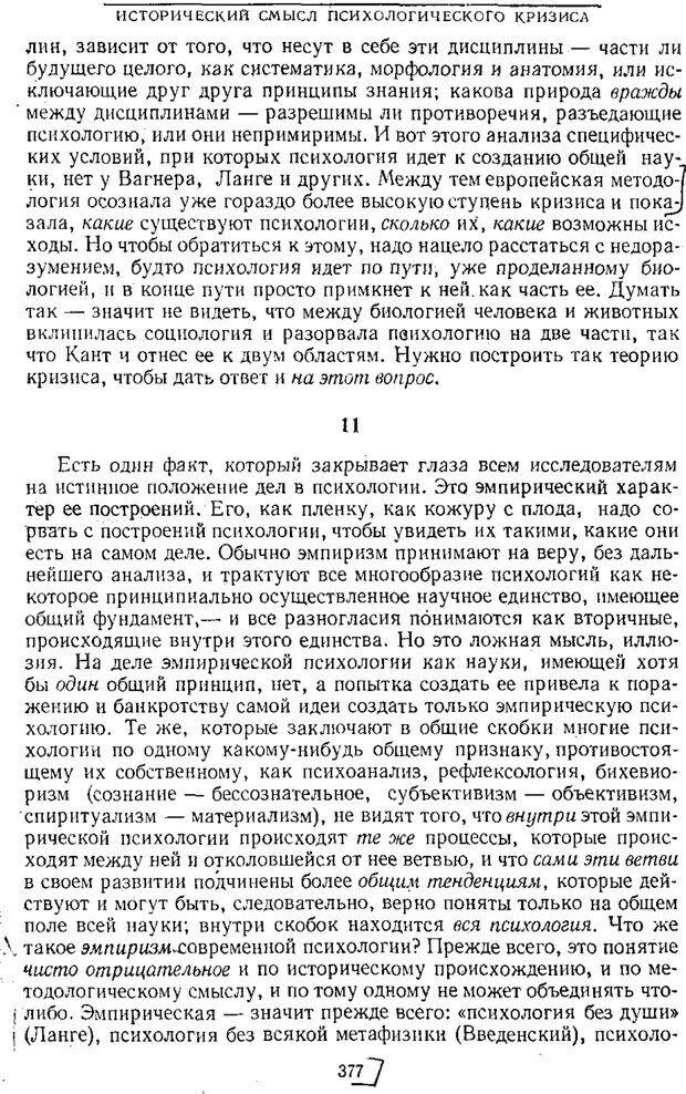 PDF. Том 1. Вопросы теории и истории психологии. Выготский Л. С. Страница 374. Читать онлайн