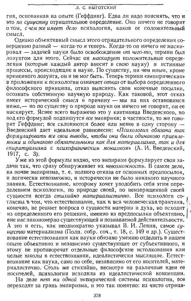 PDF. Том 1. Вопросы теории и истории психологии. Выготский Л. С. Страница 375. Читать онлайн