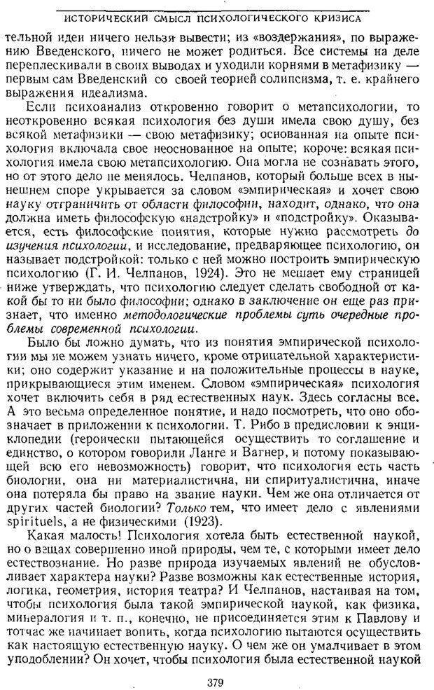 PDF. Том 1. Вопросы теории и истории психологии. Выготский Л. С. Страница 376. Читать онлайн