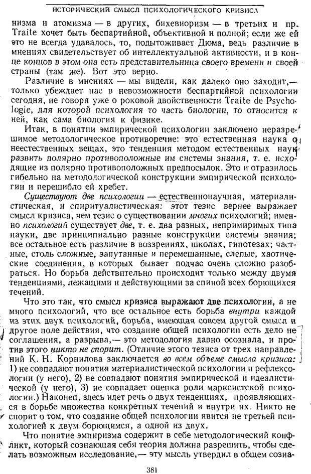 PDF. Том 1. Вопросы теории и истории психологии. Выготский Л. С. Страница 378. Читать онлайн