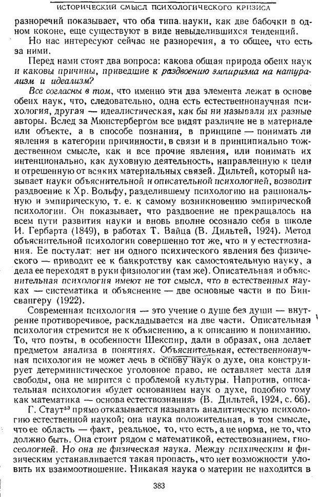 PDF. Том 1. Вопросы теории и истории психологии. Выготский Л. С. Страница 380. Читать онлайн