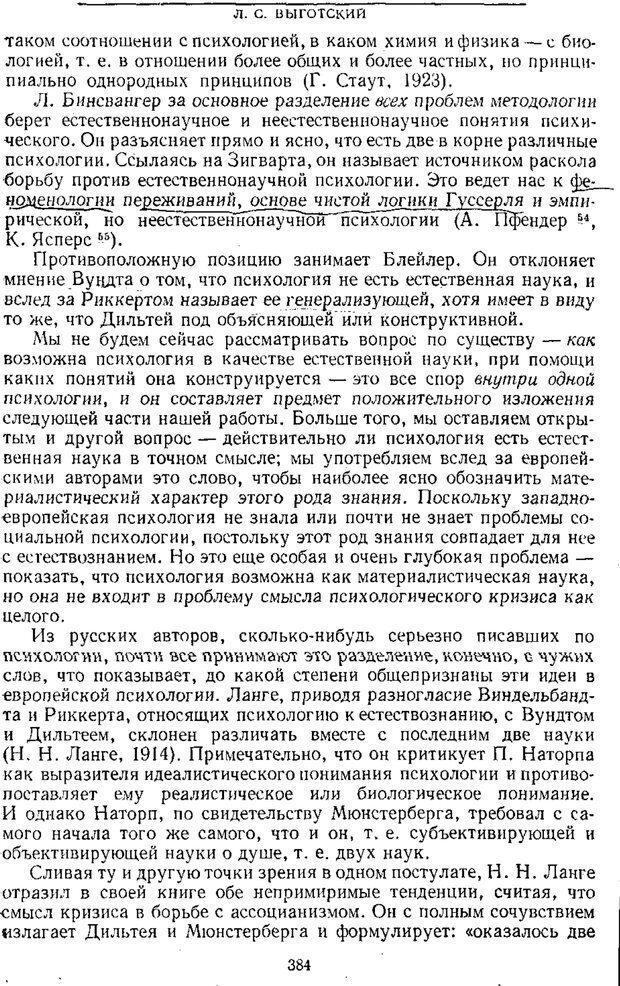 PDF. Том 1. Вопросы теории и истории психологии. Выготский Л. С. Страница 381. Читать онлайн