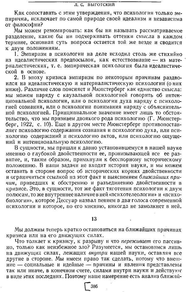 PDF. Том 1. Вопросы теории и истории психологии. Выготский Л. С. Страница 383. Читать онлайн