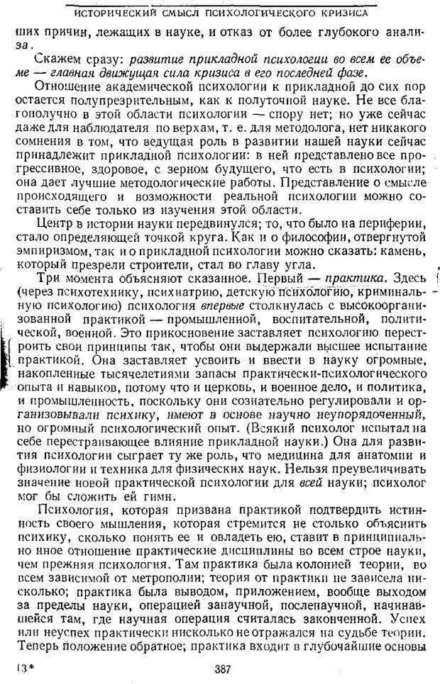 PDF. Том 1. Вопросы теории и истории психологии. Выготский Л. С. Страница 384. Читать онлайн