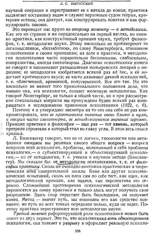 PDF. Том 1. Вопросы теории и истории психологии. Выготский Л. С. Страница 385. Читать онлайн
