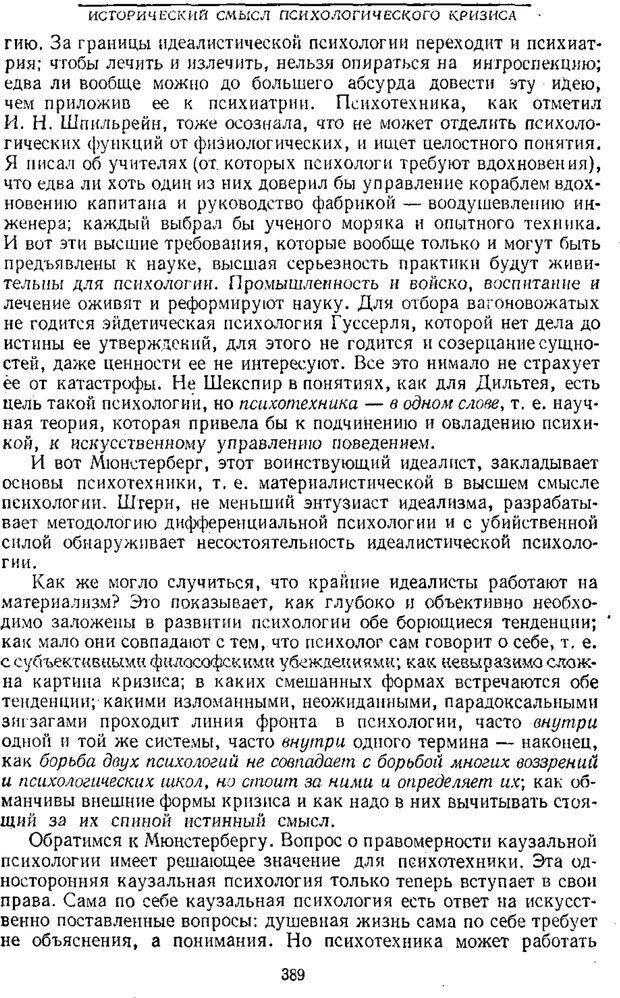 PDF. Том 1. Вопросы теории и истории психологии. Выготский Л. С. Страница 386. Читать онлайн
