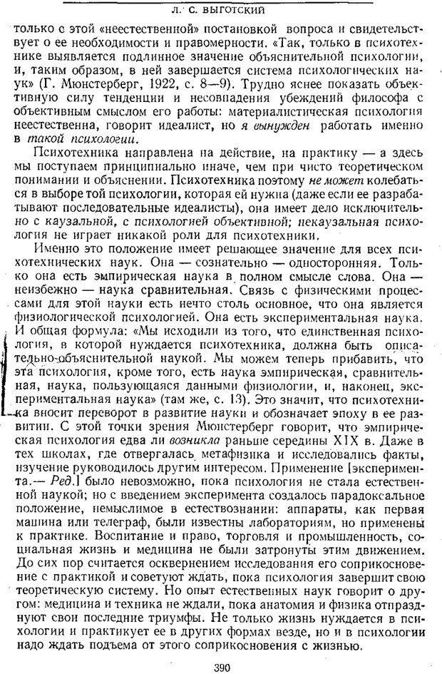 PDF. Том 1. Вопросы теории и истории психологии. Выготский Л. С. Страница 387. Читать онлайн